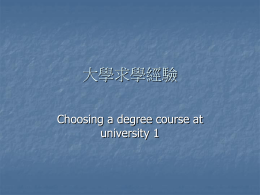 大學求學經驗 Choosing a degree course at university 1