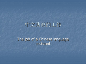 中文助教的工作 The job of a Chinese language assistant