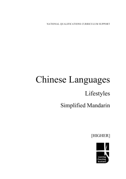 Chinese Languages Lifestyles Simplified Mandarin