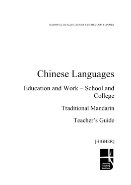 Chinese Languages Education and Work – School and College Traditional Mandarin