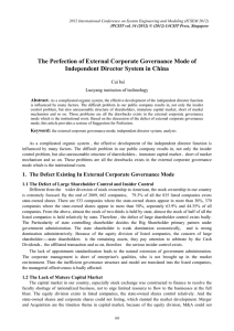 The Perfection of External Corporate Governance Mode of Cui bei Luoyang