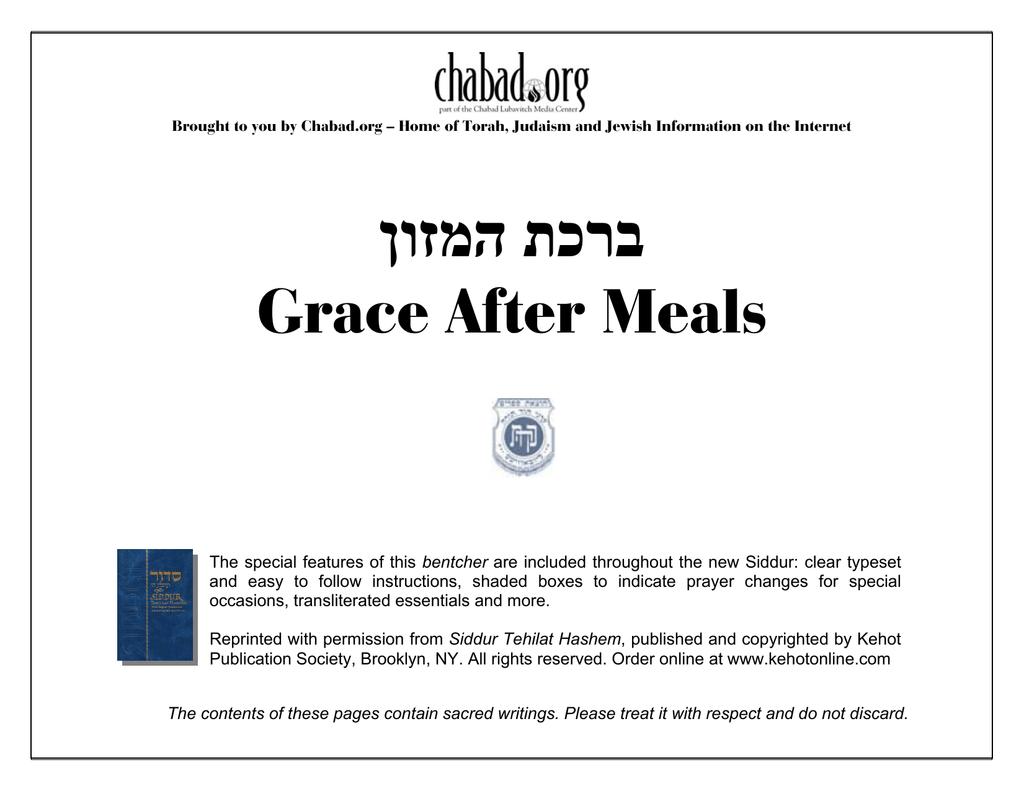 ןוזמה תכרב Grace After Meals
