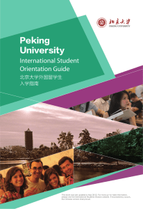Peking University International Student Orientation Guide