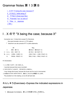 Grammar Notes 第 1 3 課 B