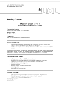 Evening Courses  Modern Greek Level 5 (Common European Framework Level B1)