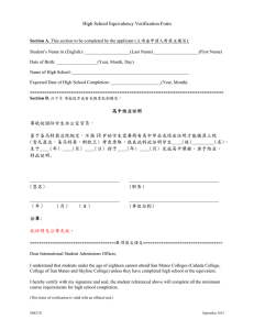 High School Equivalency Verification Form