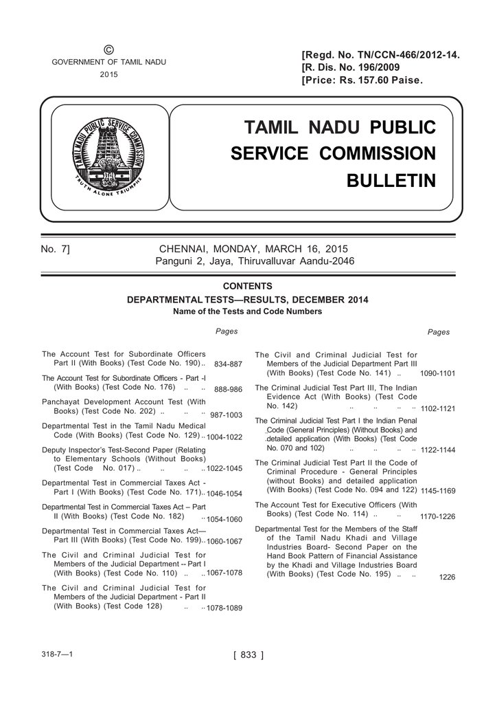 TAMIL NADU PUBLIC SERVICE COMMISSION BULLETIN
