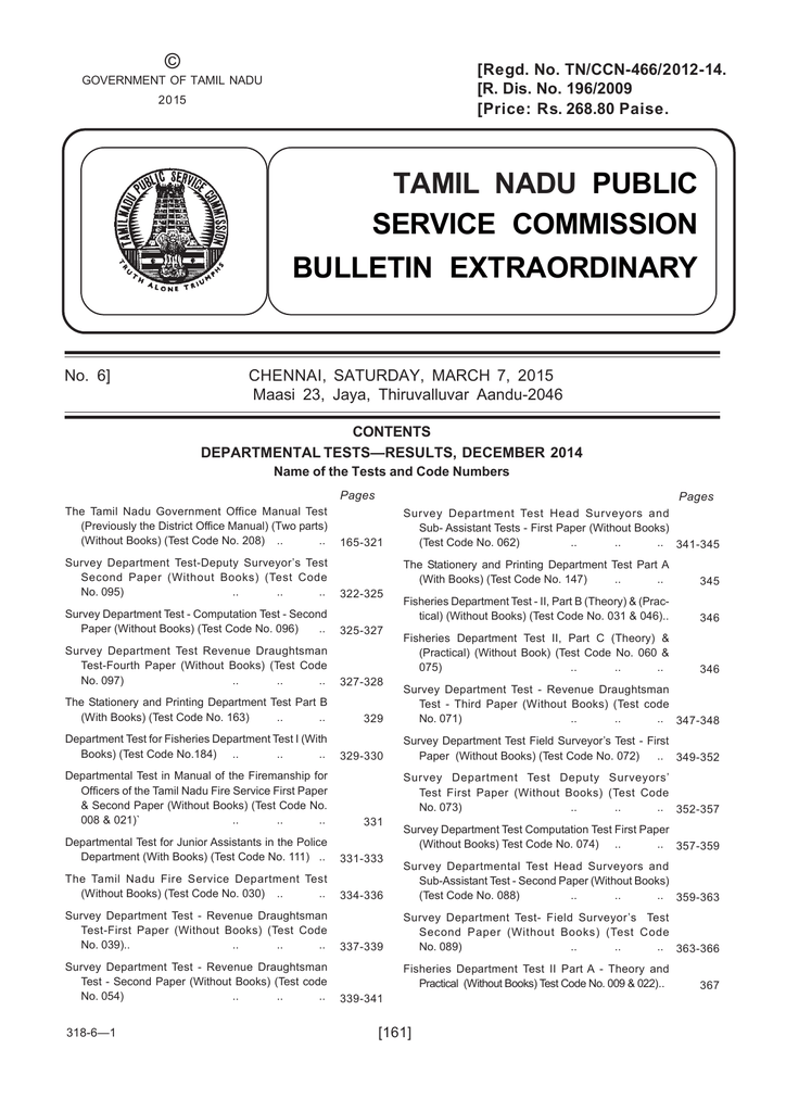 tamil nadu public service commission bulletin extraordinary