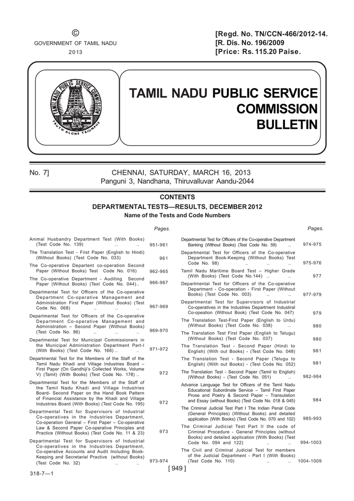 tamil nadu public service commission bulletin rh studylib net tamil nadu government district office manual book government of tamil nadu district office manual 1975