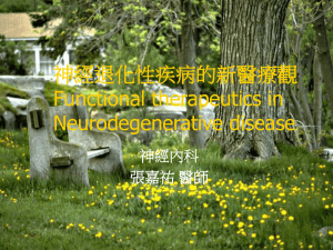 神經退化性疾病的新醫療觀 Functional therapeutics in Neurodegenerative disease 神經內科