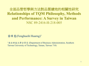 Relationships of TQM Philosophy, Methods and Performance: A Survey in Taiwan 全面品管哲學與方法對品質績效的相關性研究