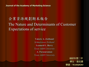 企業資源規劃期末報告 The Nature and Determinants of Customer Expectations of service Valarie A. Zeithaml