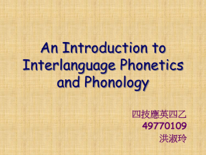 An Introduction to Interlanguage Phonetics and Phonology 四技應英四乙