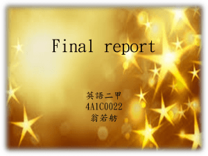 Final report 英語二甲 4A1C0022 翁若舫