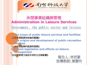 休閒事業組織與管理 Administration in Leisure Services Government, the public sector and leisure