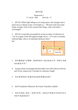 應用光電 Homework 1 observed on a distant screen. If red light (