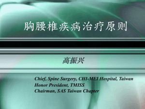 胸腰椎疾病治疗原则 高振兴 Chief, Spine Surgery, CHI-MEI Hospital, Taiwan Honor President, TMISS