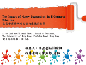 The Impact of Query Suggestion in E-Commerce Websites 在電子商務網站的查詢建議的影響