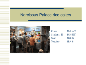 Narcissus Palace rice cakes Class 餐旅二甲 Student ID