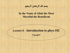 ميحرلا نمحرلا الله مسب Introduction to phys-102 Merciful the Beneficent