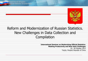 Reform and Modernization of Russian Statistics. Compilation
