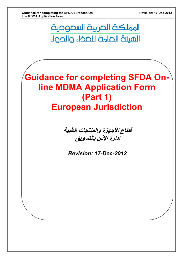 Guidance For Completing Sfda On Line Mdma Application Form