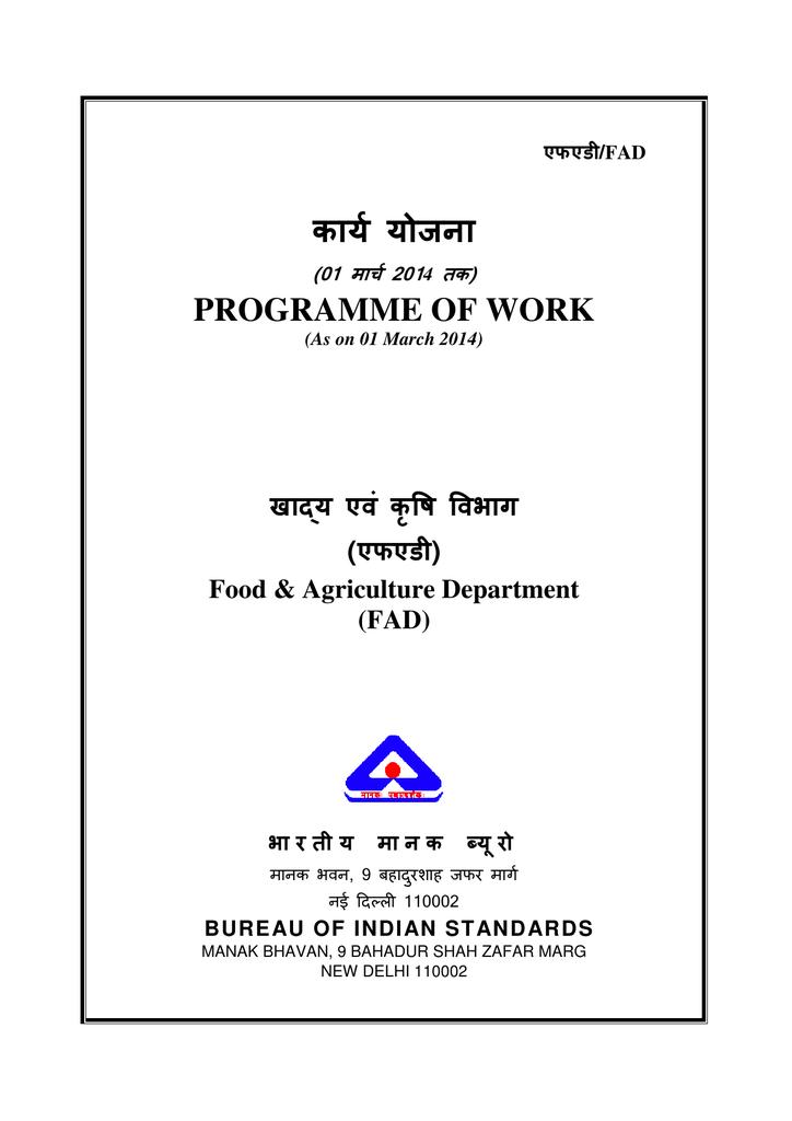 FAD - Bureau of Indian Standards