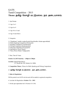 GATS Tamil Competition – 2015 - Greater Atlanta Tamil Sangam