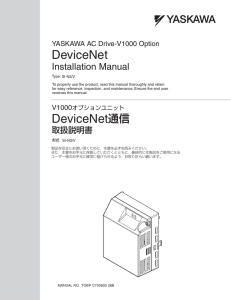 YASKAWA AC Drive-V1000 Option DeviceNet Installation Manual