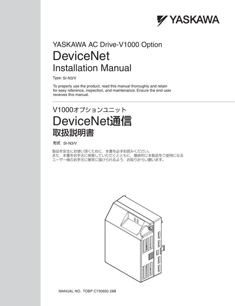 yaskawa ac drive v1000 option devicenet installation manual rh studylib net yaskawa v1000 circuit diagram yaskawa v1000 installation manual