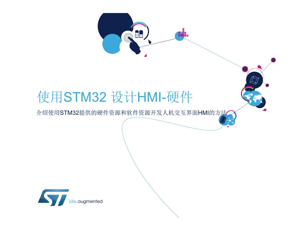 01-使用STM32 设计HMI(硬件)_V1 0